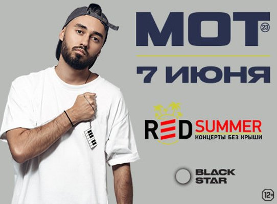 MOT. Red Summer. Концерт без крыши