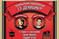 Stand Up show Закрытый Микроfон